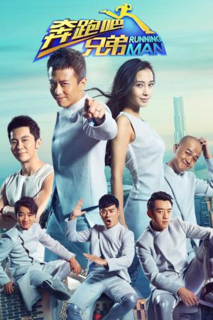 Running Man Bản Trung Quốc 2