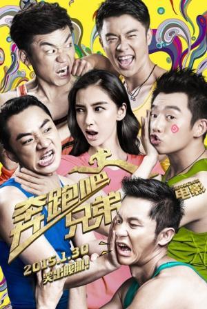 Running Man Bản Trung Quốc 1