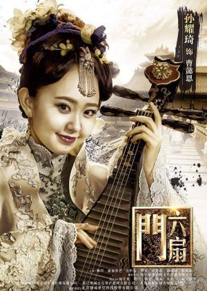 Lục Phiến Môn