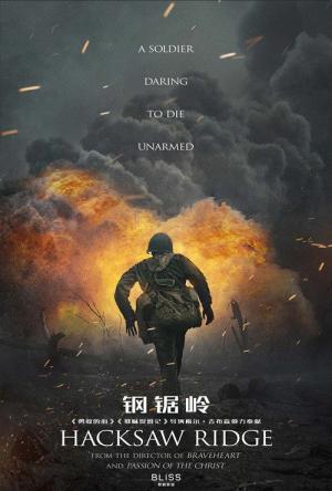 Lính Mỹ Ra Trận