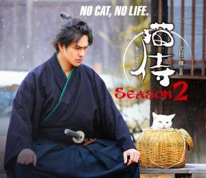 Neko Zamurai 2