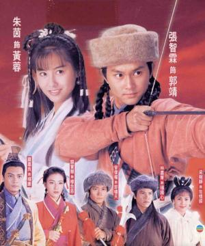 Anh Hùng Xã Điêu 1994