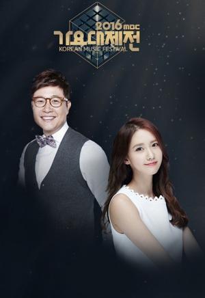 MBC Music Fesival 2016