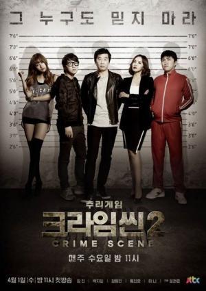 Crime Scene Season 2 (2015)
