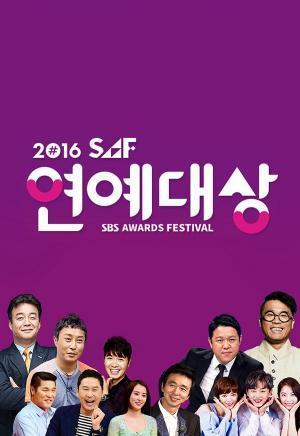 Lễ Trao Giải SBS