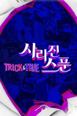Trick And True (2016)
