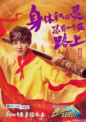 Running Man Bản Trung Quốc Phần 5