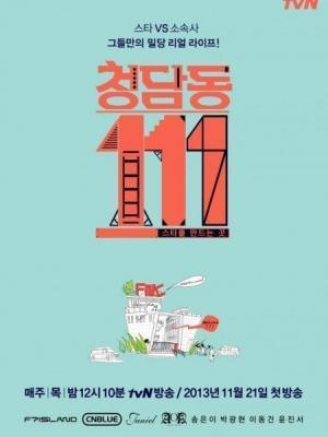Cheongdamdong 111 (2013)
