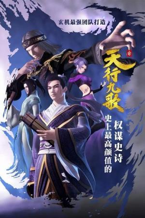 Tần Thời Minh Nguyệt - Thiên Hành Cửu Ca