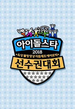 ĐH Thể Thao Idol 2018
