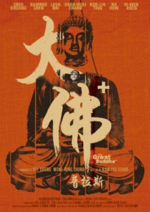 Đại Phật Buddha