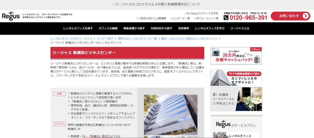 リージャス新横浜.png