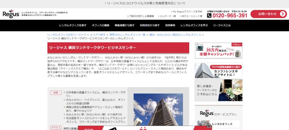 リージャス横浜ランドマークタワー.png
