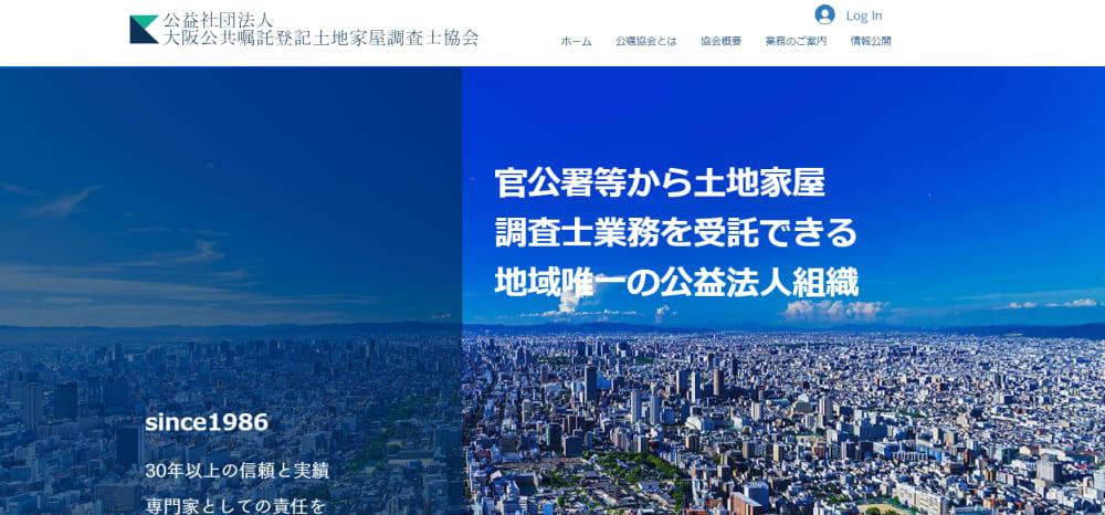 公益社団法人 大阪公共嘱託登記土地家屋調査士協会.bmp