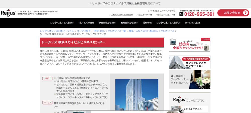リージャス横浜スカイビル.png