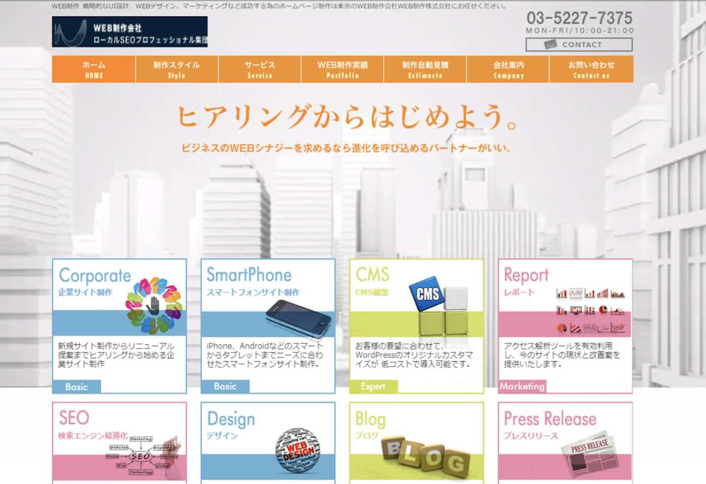 web制作株式会社.png