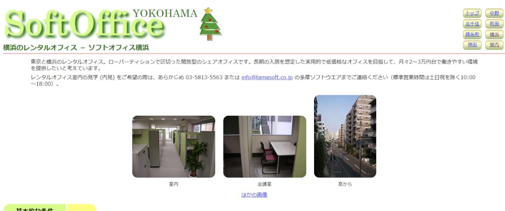 SoftOffice横浜.png