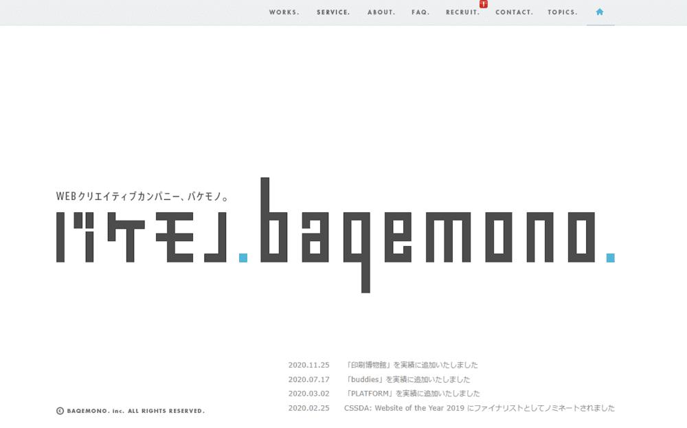 株式会社バケモノ.png