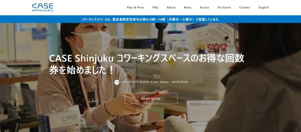 シェアオフィス&コワーキングスペースCASE Shinjuku (ケイスシンジュク).bmp