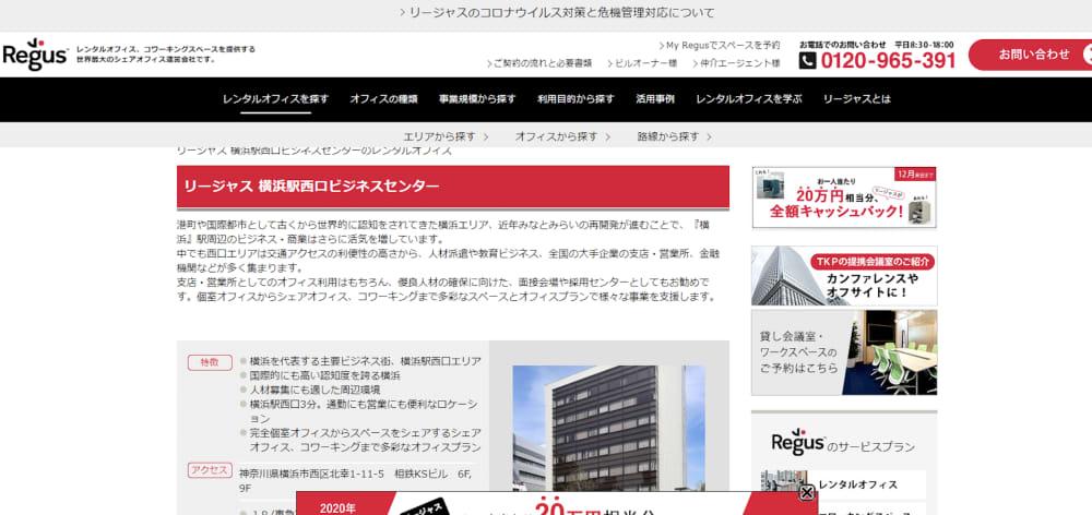 リージャス横浜駅西口.png