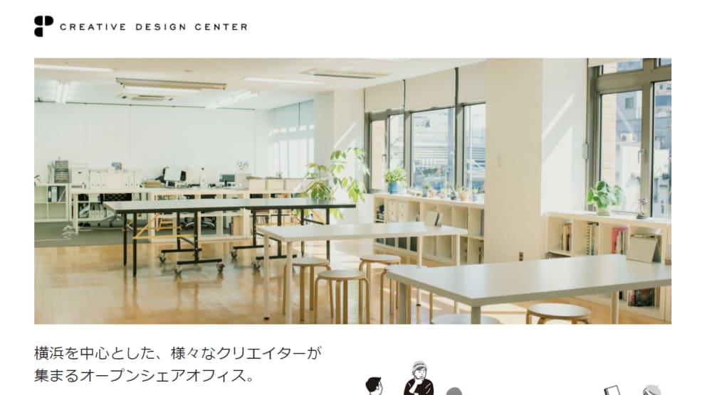クリエイティブデザインセンター.png