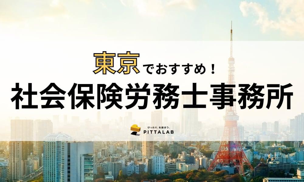 【2021年最新】東京都で本当におすすめしたい社労士事務所14選!選び方のポイントも解説