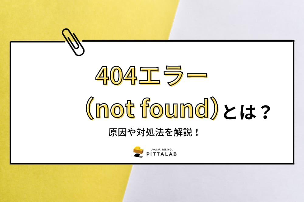 404エラー(not found)とは何か?原因や対処法を解説!