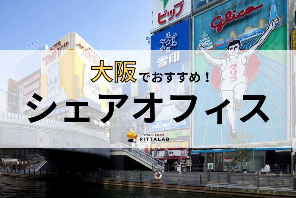 【2021年最新】大阪で本当におすすめしたいシェアオフィス14選!選び方のポイントも解説