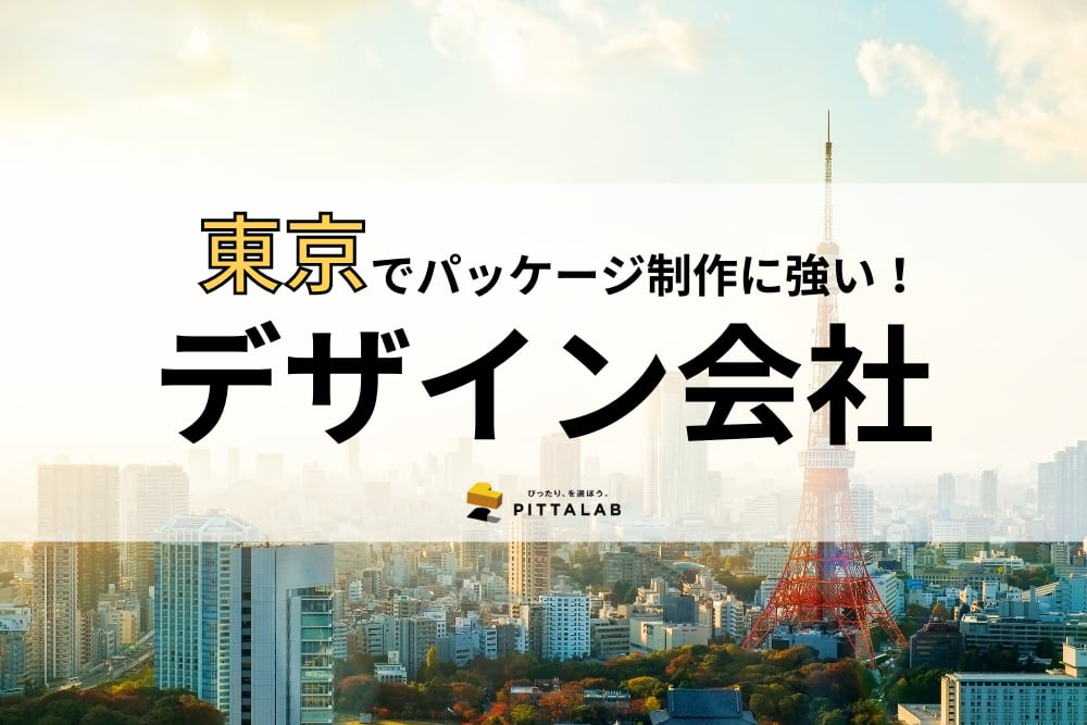 【東京都でパッケージ制作に強いおすすめデザイン会社15選!】強み・特徴別に紹介