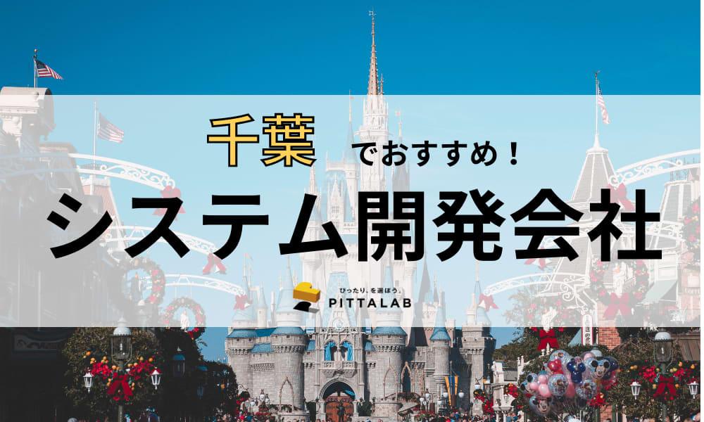 千葉県でおすすめのシステム開発会社15選!【強み・特徴別に紹介】