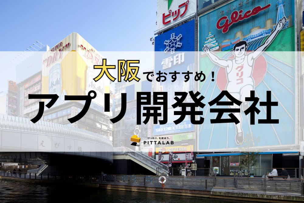 大阪府のおすすめアプリ開発会社15選!【強み・特徴別に紹介】