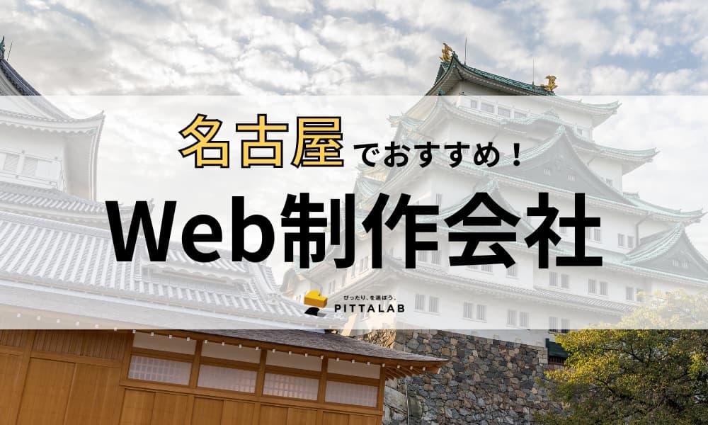 【2021年最新】名古屋(愛知)で本当におすすめしたいWeb制作会社16選!選び方のポイントも解説