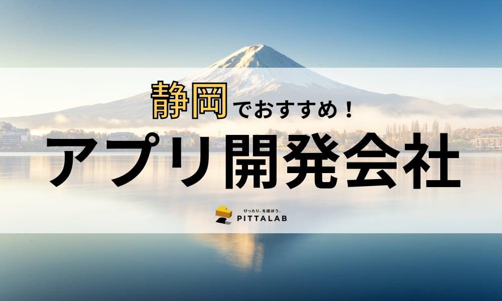 静岡県のおすすめアプリ開発会社15選!【強み・特徴別に紹介】