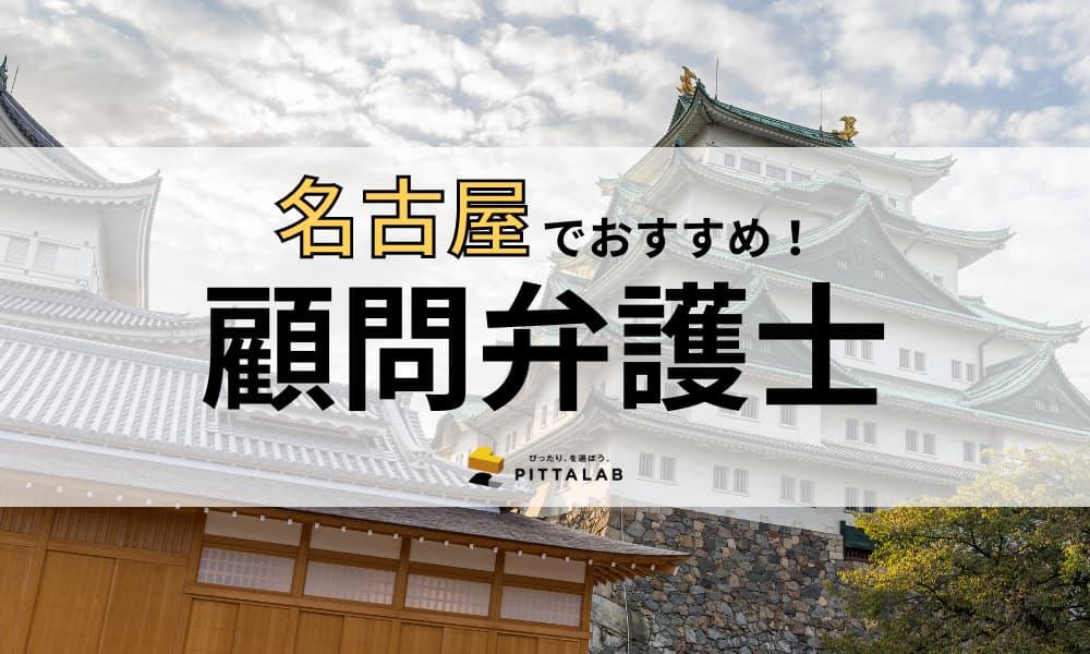 【2021年最新】名古屋で本当におすすめしたい顧問弁護士14選!選び方のポイントも解説