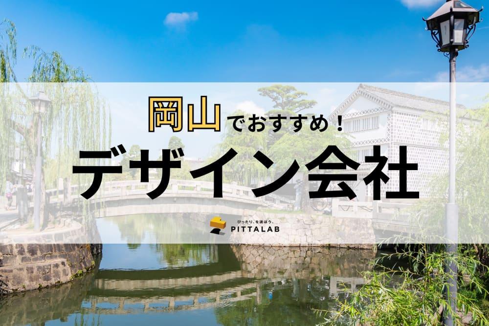 岡山.png