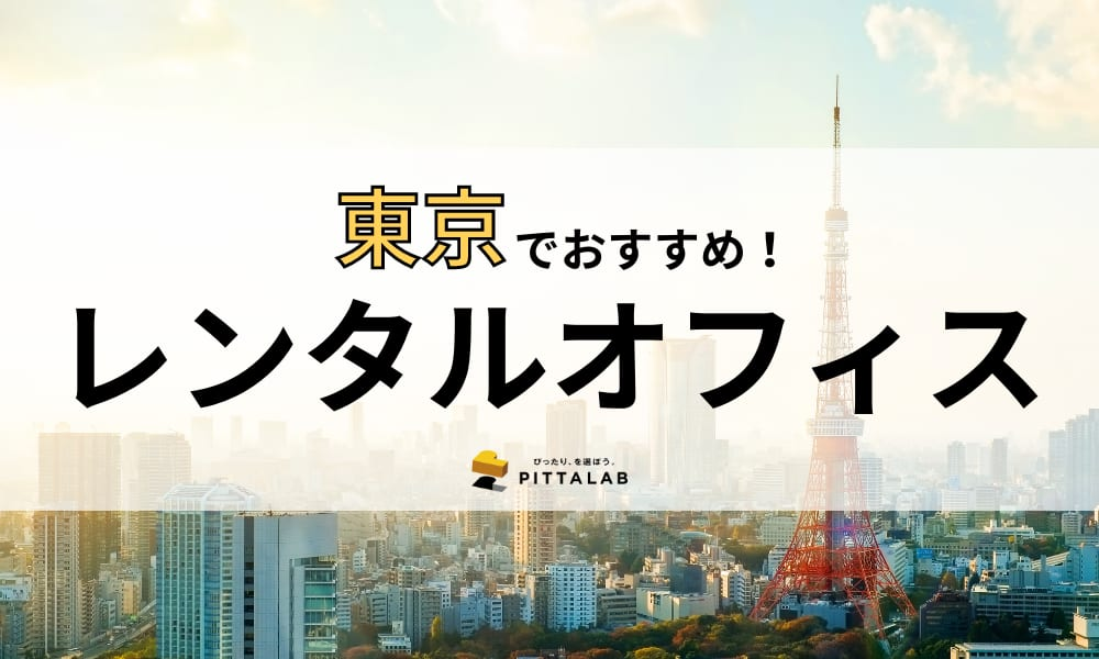 【2021年最新】東京で本当におすすめしたいレンタルオフィス14選!選び方のポイントも解説