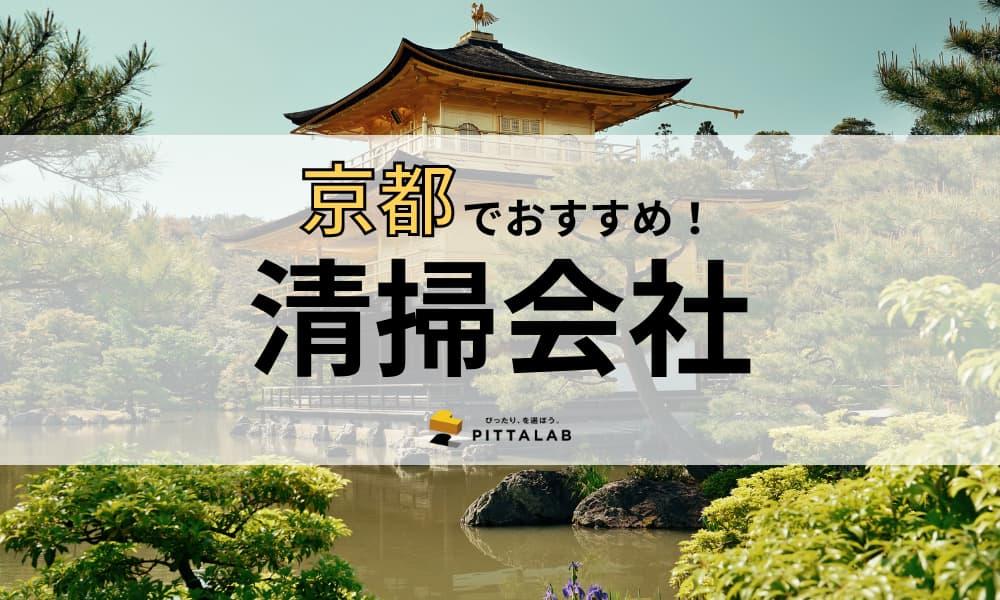 【2021年最新】京都で本当におすすめしたい清掃会社10選!選び方のポイントも解説