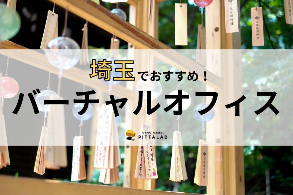 埼玉県でおすすめのバーチャルオフィス9選