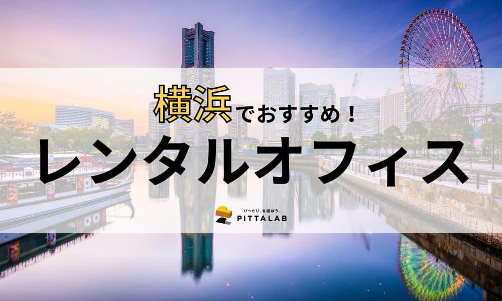 【2021年最新】横浜で本当におすすめしたいレンタルオフィス9選!選び方のポイントも解説