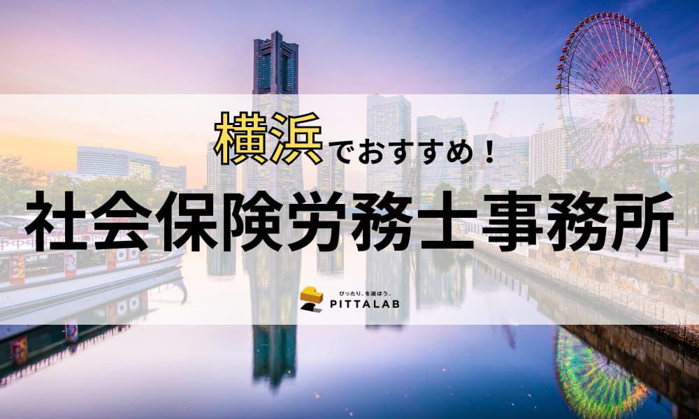 【2021年最新】横浜市で本当におすすめしたい社労士事務所15選!選び方のポイントも解説
