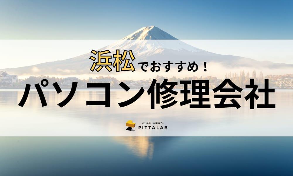 【2021年最新】浜松で本当におすすめしたいパソコン修理業者11選!選び方のポイントも解説