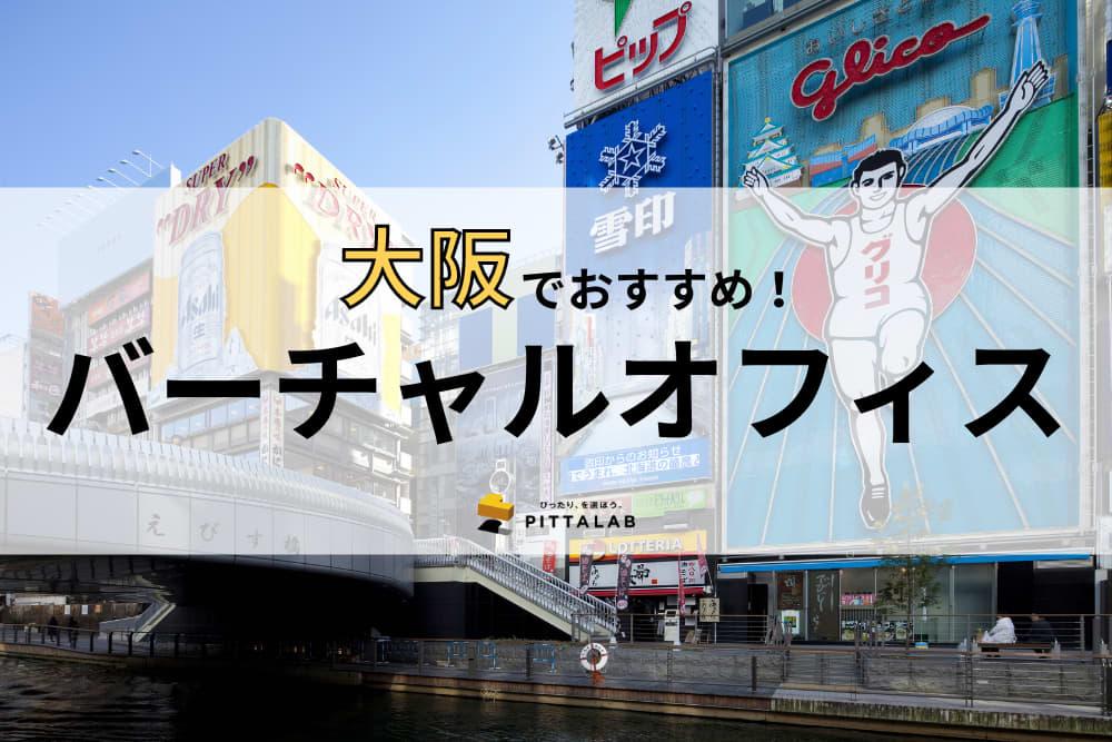 【2021年最新】大阪で本当におすすめしたいバーチャルオフィス 12選!選び方のポイントも解説