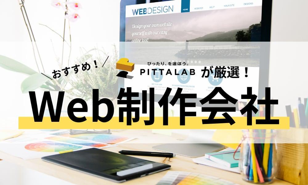 【2021年最新】Web制作会社おすすめ28選!自社プロモーションをしたい担当者必見の選定基準も紹介