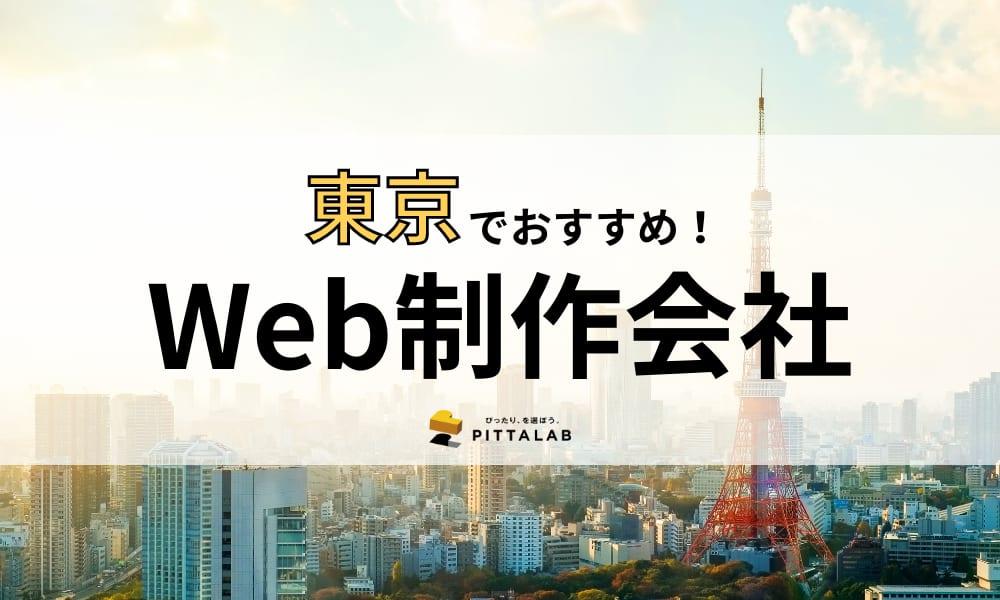 【2021年最新】東京で本当におすすめしたいWeb制作会社34選!選び方のポイントも解説