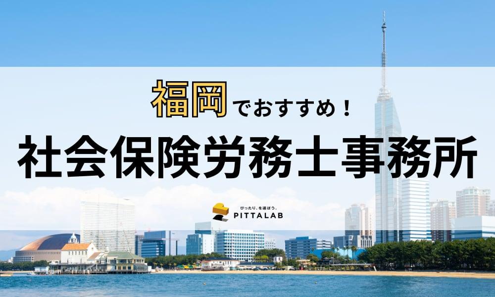 【2021年最新】福岡県で本当におすすめしたい社労士事務所15選!選び方のポイントも解説