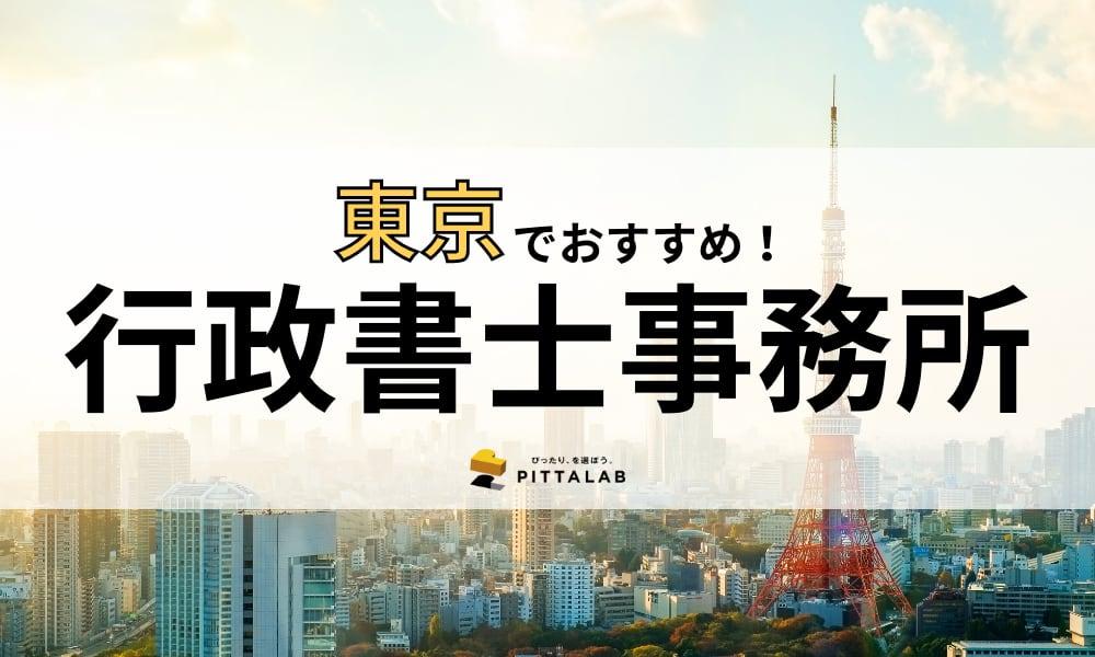 【2021年最新】東京都で本当におすすめしたい行政書士15選!選び方のポイントも解説