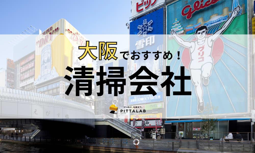 【2021年最新】大阪で本当におすすめしたい清掃会社11選!選び方のポイントも解説