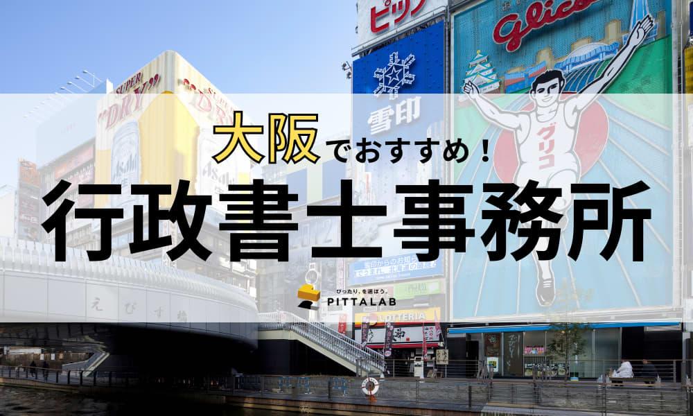 【2021年最新】大阪府で本当におすすめしたい行政書士14選!選び方のポイントも解説