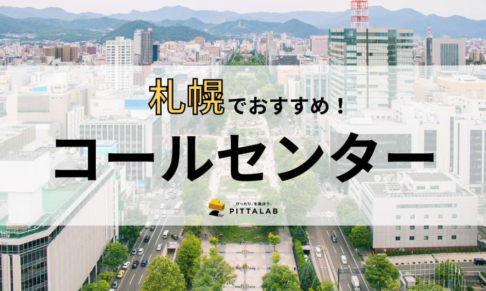 【2021年最新】札幌で本当におすすめしたいコールセンター11選!選び方のポイントも解説