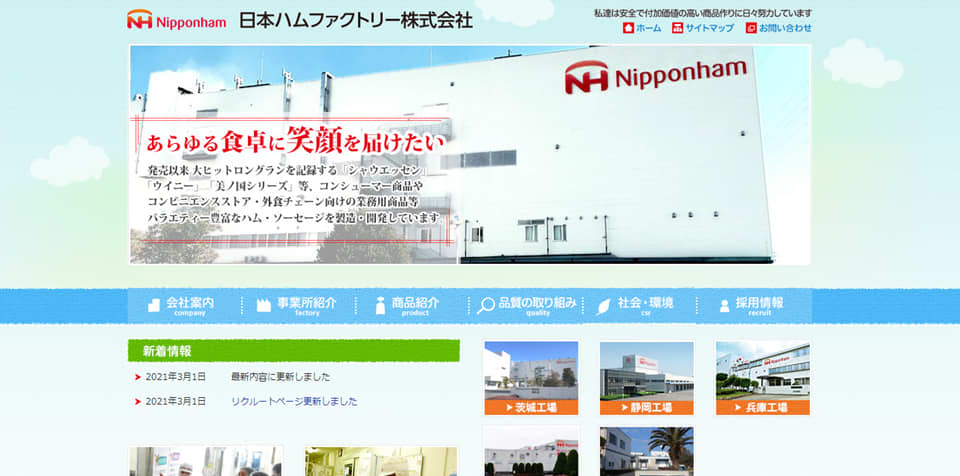 日本ハムファクトリー株式会社